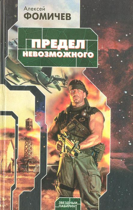 Алексей Фомичев Предел невозможного