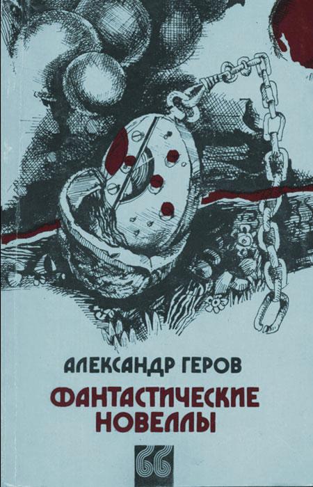 Александр Геров Фантастические новеллы