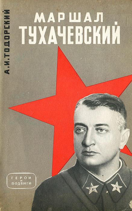 А. И. Тодорский Маршал Тухачевский