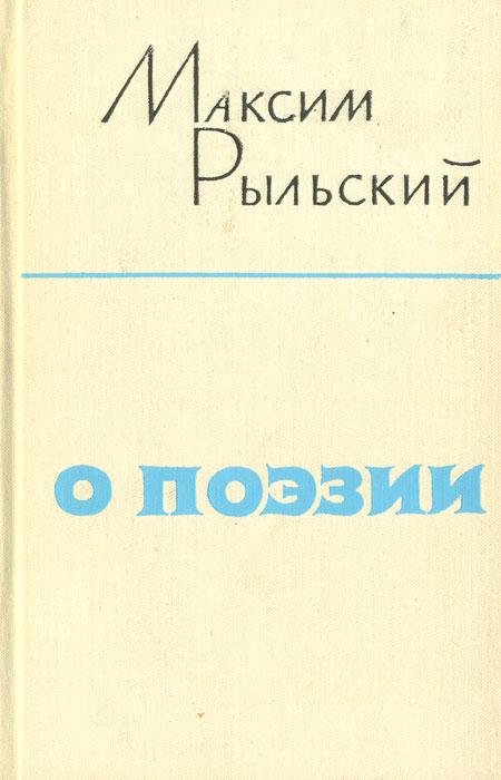 Максим Рыльский Максим Рыльский. О поэзии