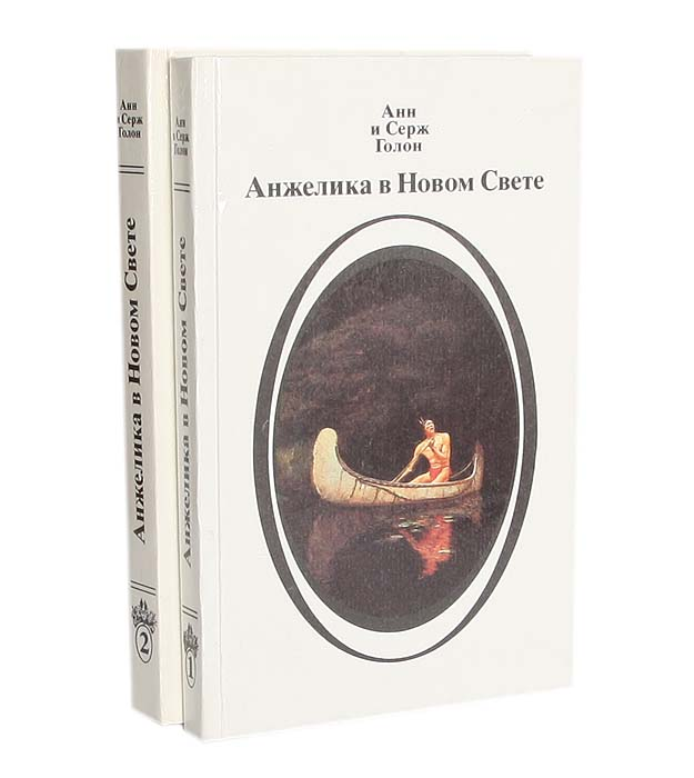 Анн и Серж Голон Анжелика в Новом Свете (комплект из 2 книг) голон анн и серж анжелика в новом свете