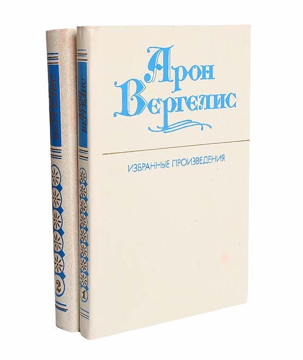 Арон Вергелис Арон Вергелис. Избранные произведения в 2 томах (комплект) арон вергелис избранные произведения в 2 томах комплект