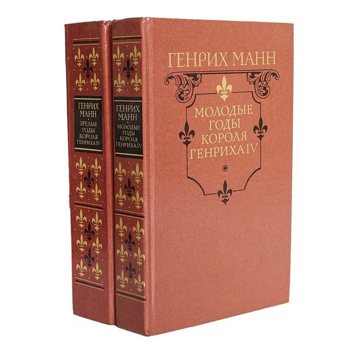 Генрих Манн Молодые годы короля Генриха IV. Зрелые годы короля Генриха IV (комплект из 2 книг) генрих боровик генрих боровик избранное в 2 томах комплект из 2 книг