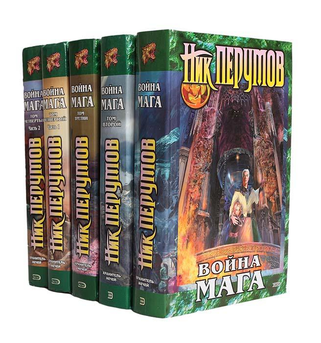 Ник Перумов Война мага (комплект из 5 книг) перумов н война мага эндшпиль конец игры