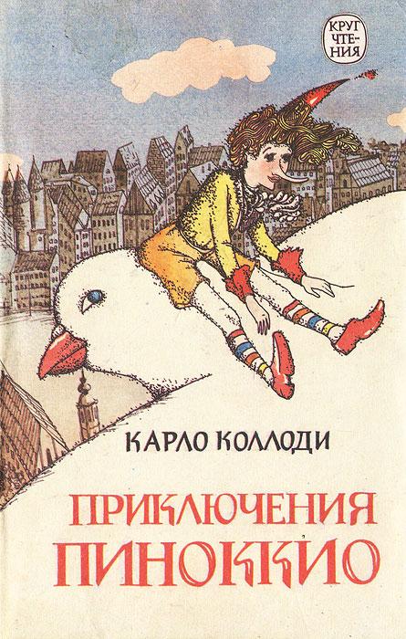 Карло Коллоди Приключения Пиноккио коллоди к приключения пиноккио the adventures of pinocchio