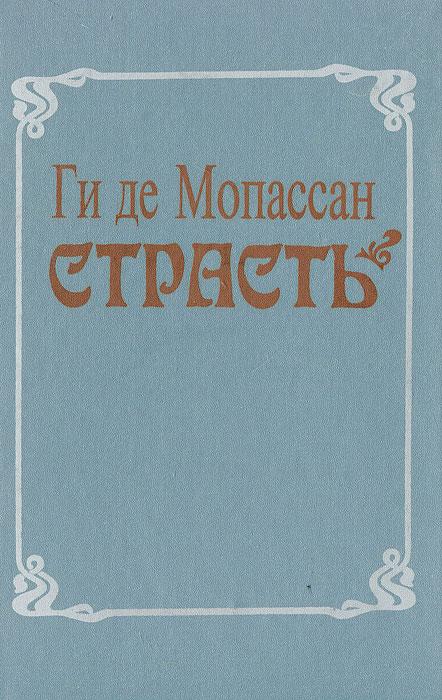 Ги де Мопассан Страсть рики дюкорне дознание роман о маркизе де саде