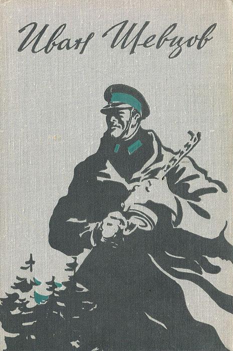 Иван Шевцов Семя Грядущего. Среди долины ровныя… На краю света