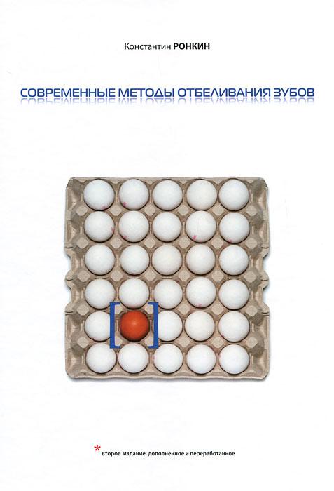 Константин Ронкин Современные методы отбеливания зубов