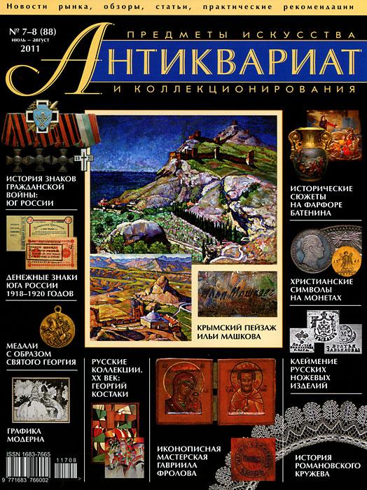 Антиквариат, предметы искусства и коллекционирования, №7-8 (88), июль-август 2011