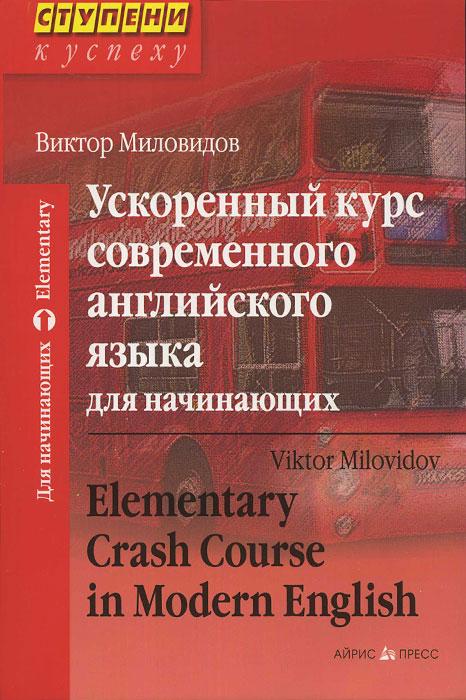 Виктор Миловидов Ускоренный курс современного английского языка для начинающих / Elementary Crash Course in Modern English (+ CD)