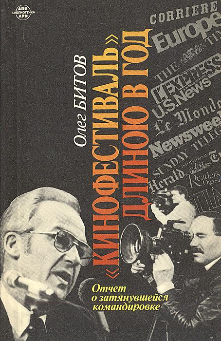 """Книга """"Кинофестиваль"""" длиною в год. Отчет о затянувшейся командировке. Олег Битов"""