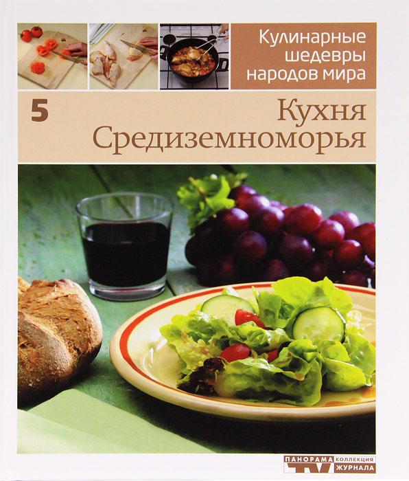 Кулинарные шедевры народов мира. В 20 томах. Том 5. Средиземноморская кухня