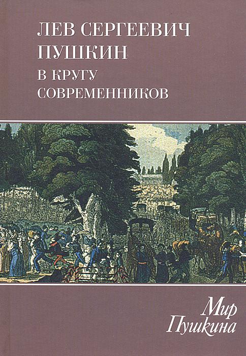 Мир Пушкина: Том 4. Лев Сергеевич Пушкин в кругу современников