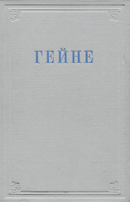 Генрих Гейне Гейне. Избранные произведения генрих гейне гейне избранные произведения