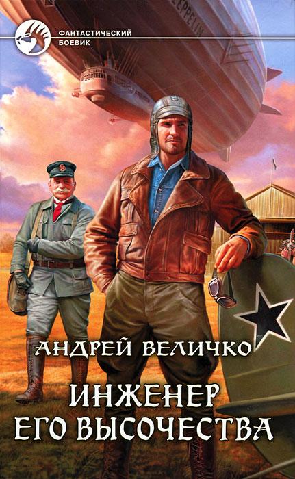 Андрей Величко Инженер Его Высочества андрей величко наследник петра кандидатский минимум