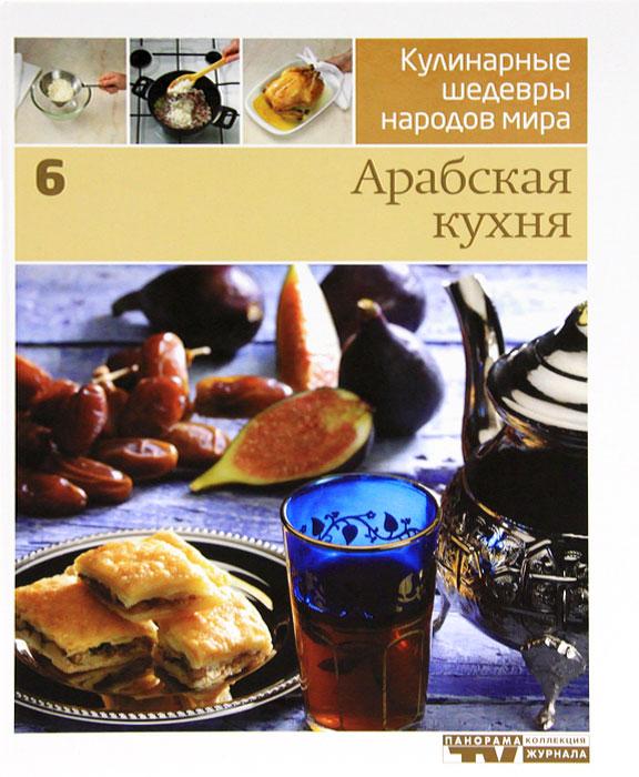 Кулинарные шедевры народов мира. В 20 томах. Том 6. Арабская кухня цена