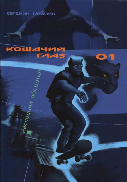 Евгений Гаглоев Кошачий глаз-01. Наследник оборотня