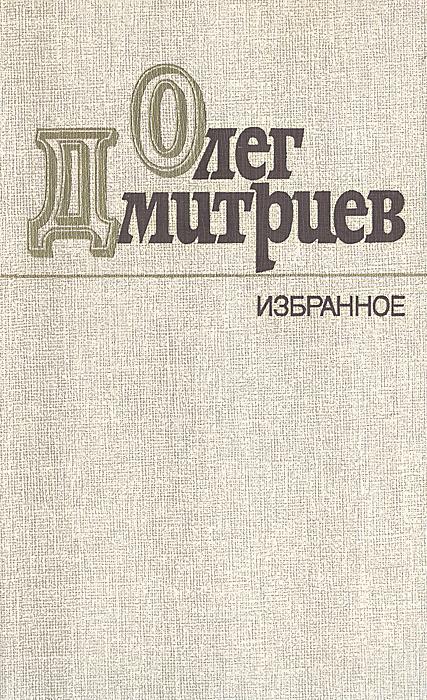 купить Олег Дмитриев Олег Дмитриев. Избранное по цене 183 рублей