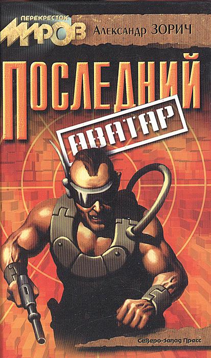 Александр Зорич Последний аватар