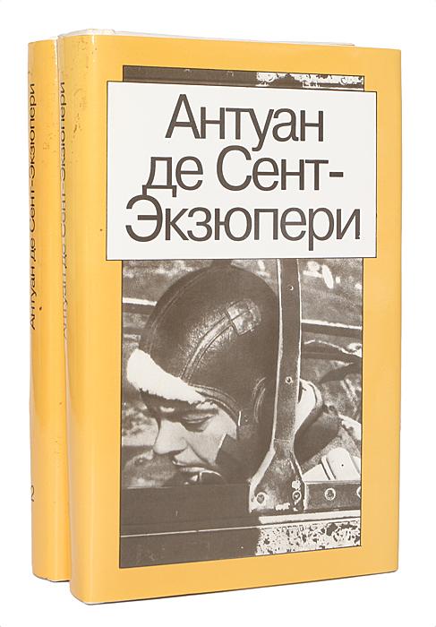 Антуан де Сент-Экзюпери. Сочинения в 2 томах (комплект из 2 книг)