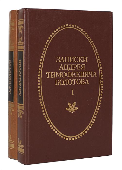 А. Т. Болотов Записки Андрея Тимофеевича Болотова 1737 - 1796 (комплект из 2 книг)
