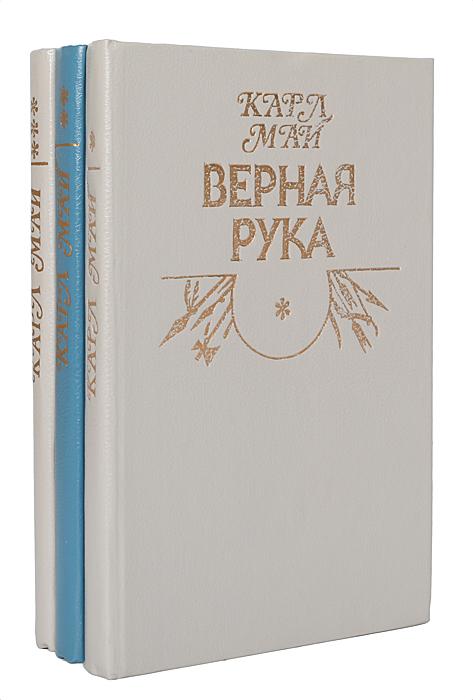 Карл Май Верная рука (комплект из 3 книг) карл май верная рука роман в 3 частях часть 1 часть 2 глава i ii