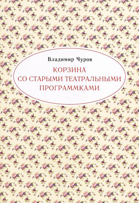 Владимир Чуров Корзина со старыми театральными программками