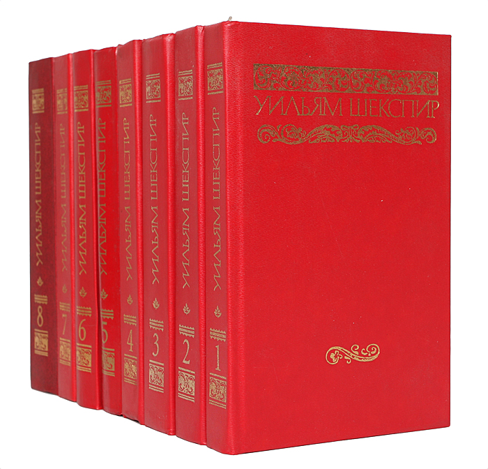 Уильям Шекспир Уильям Шекспир. Собрание сочинений в 8 томах (комплект из 8 книг) этвуд м уинтерсон дж джейкобсон г миры уильяма шекспира комплект из 3 книг