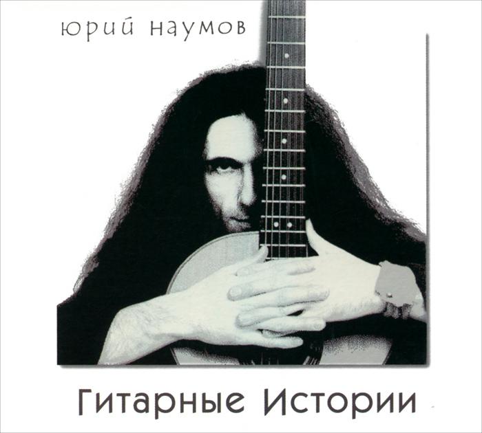 Юрий Наумов Юрий Наумов. Гитарные истории наумов л гипотеза дедала