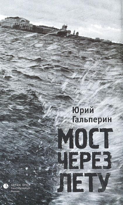 Юрий Гальперин Мост через Лету