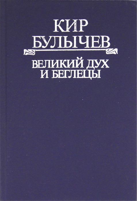 кир булычев война с лилипутами Кир Булычев Великий дух и беглецы