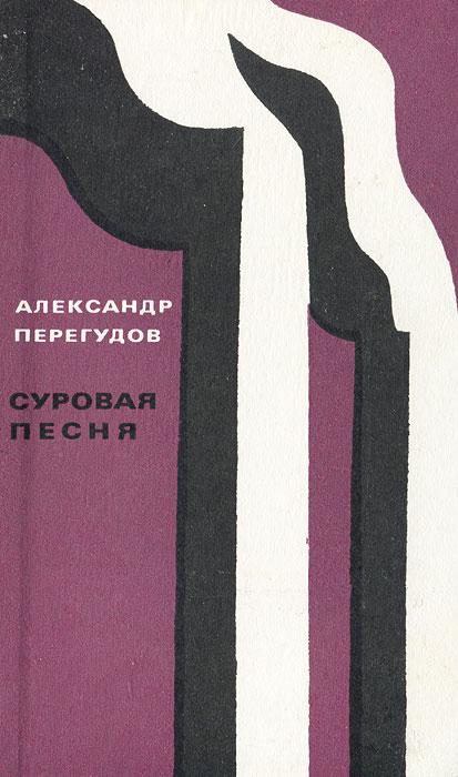 Александр Перегудов Суровая песня