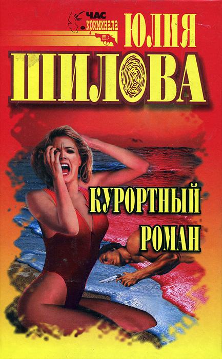 Юлия Шилова Курортный роман юлия комольцева я балдею от его ямочек