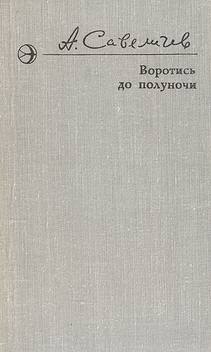 А. Савеличев Воротись до полуночи сергеева о как научиться разбираться в людях 49 простых правил