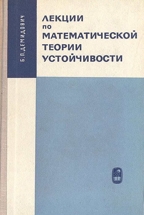 Б. П. Демидович Лекции по математической теории устойчивости шматов г основы экономико математической теории медиапланирования