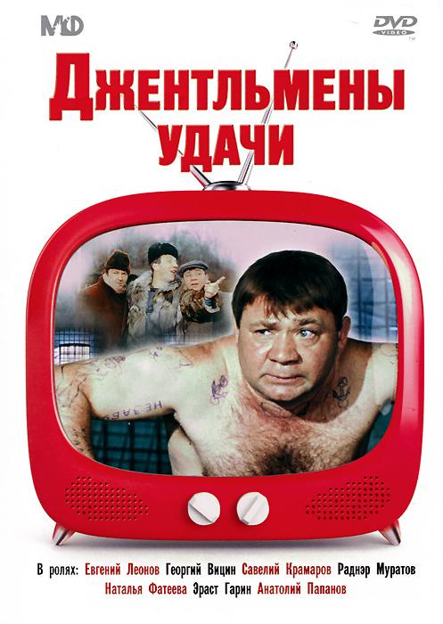 Золотой фонд Мосфильм: Джентльмены удачи самогонщики