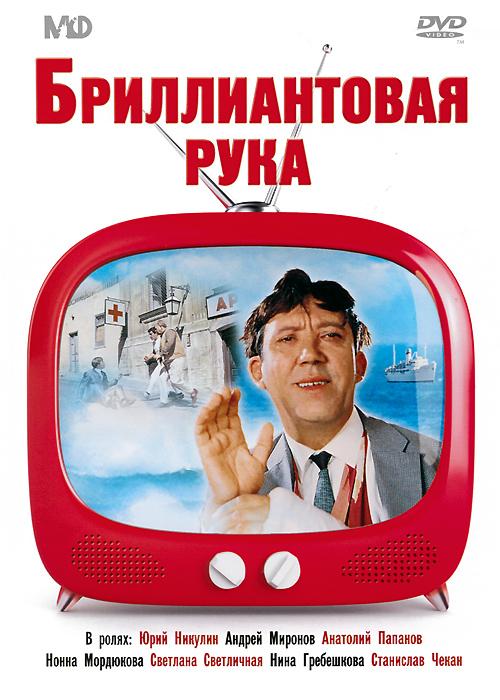 Золотой фонд Мосфильм: Бриллиантовая рука цена
