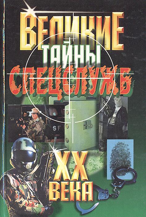 Сергей Демкин Великие тайны спецслужб XX века