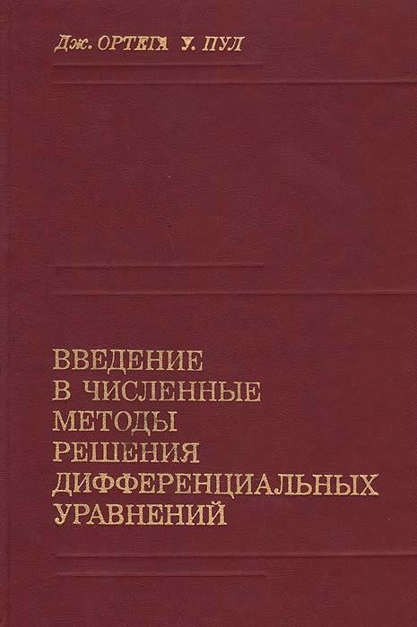 Дж. Ортега, У. Пул Введение в численные методы решения дифференциальных уравнений