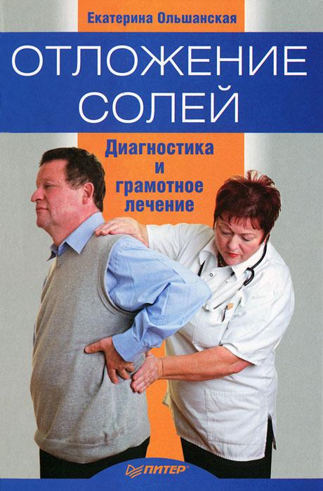 Екатерина Ольшанская Отложение солей. Диагностика и лечение отсутствует отложение солей профилактика и лечение