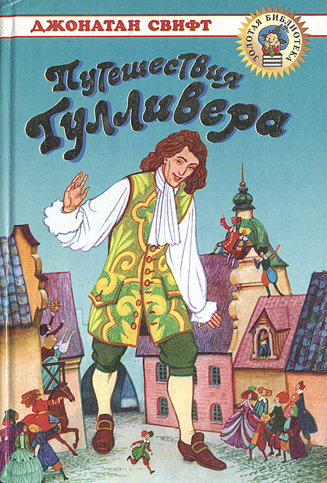 путешествие гулливера обложка книги картинка