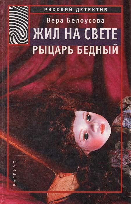 Вера Белоусова Жил на свете рыцарь бедный