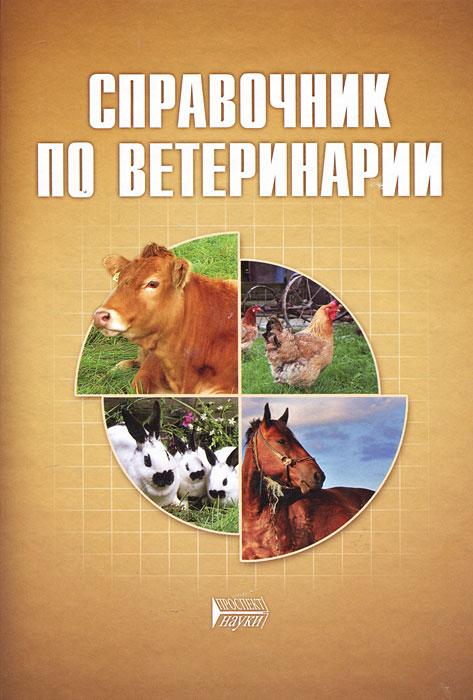 Справочник по ветеринарии а а сидорчук а а глушков инфекционные болезни лабораторных животных