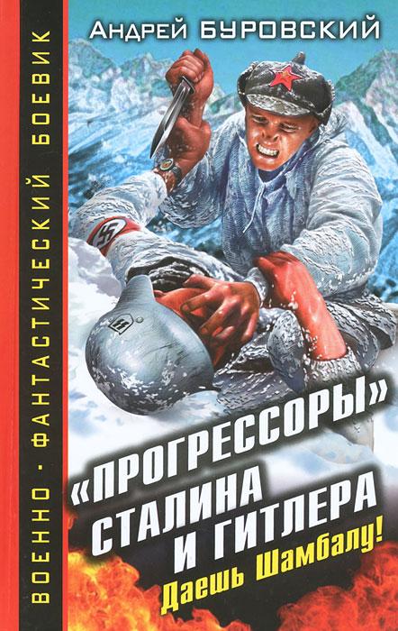 """Книга """"Прогрессоры"""" Сталина и Гитлера. Даешь Шамбалу!. Андрей Буровский"""