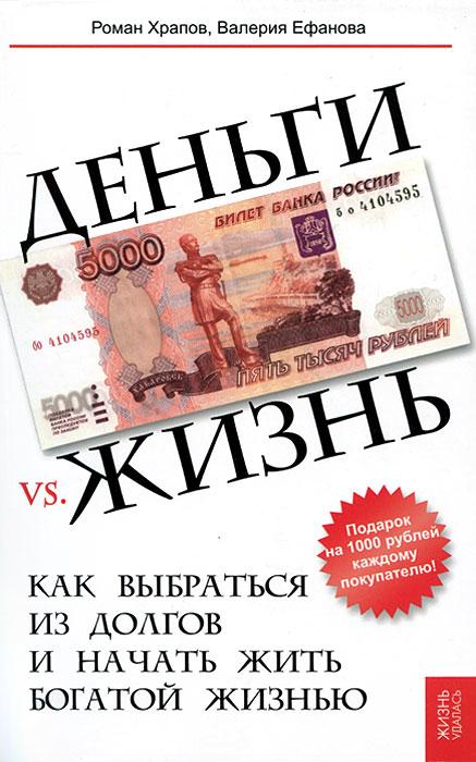 Р. В. Храпов, В. Н. Ефанова Деньги vs. жизнь. Как выбраться из долгов и начать жить богатой жизнью
