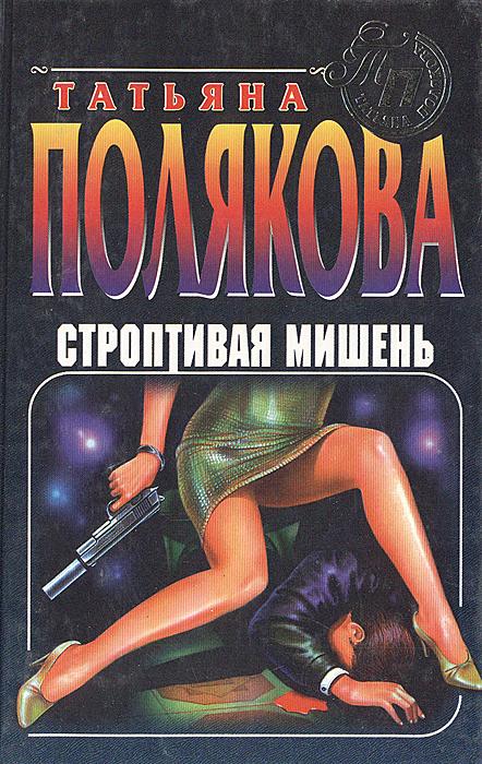 Татьяна Полякова Строптивая мишень