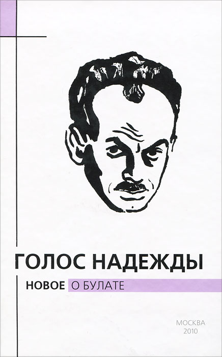Голос надежды. Новое о Булате. Альманах, №7, 2010