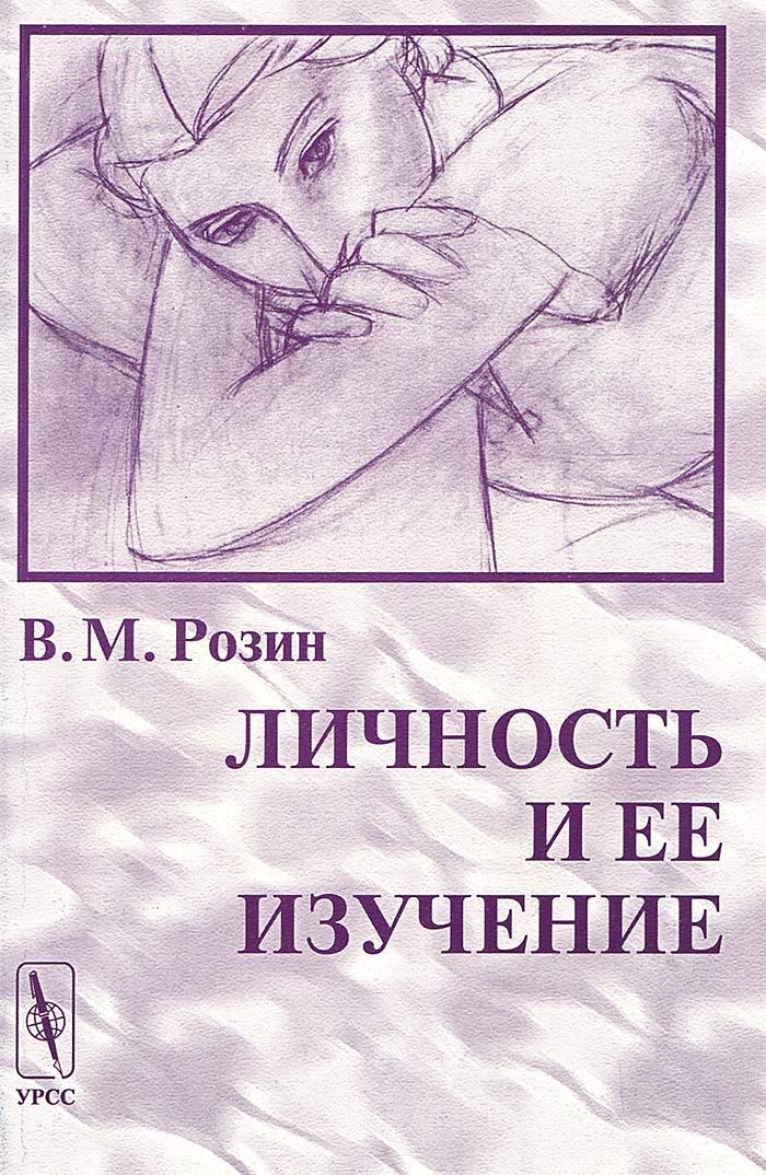В. М. Розин Личность и ее изучение