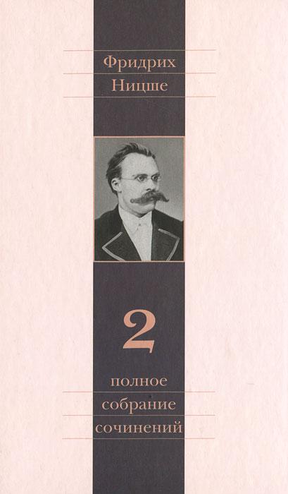 Фридрих Ницше Фридрих Ницше. Полное собрание сочинений в 13 томах. Том 2. Человеческое, слишком человеческое