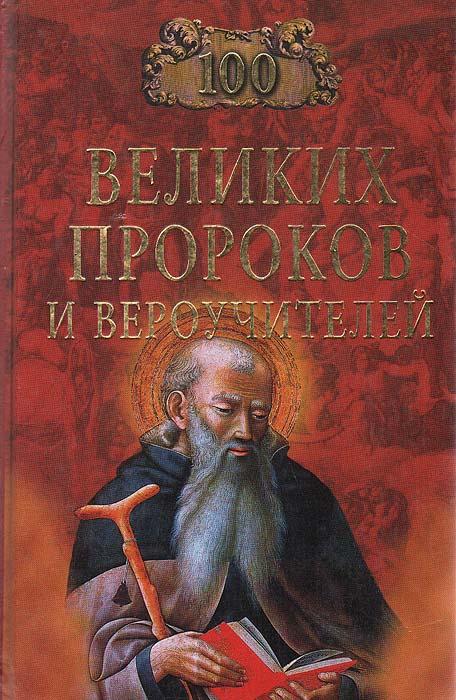 К. В. Рыжов, Е. В. Рыжова 100 великих пророков и вероучителей